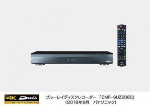 ブルーレイディスクレコーダー新製品 業界初 4Kチューナー内蔵モデル DMR-SUZ2060を発売