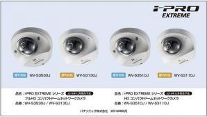 i-PRO EXTREME(アイプロ エクストリーム)シリーズ コンパクトドーム ネットワークカメラ4機種を発売