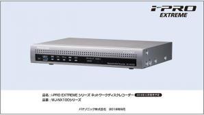 i-PRO EXTREME(アイプロ エクストリーム)シリーズ ネットワークディスクレコーダー WJ-NX100シリーズを発売