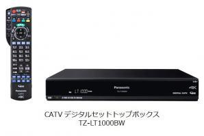 CATVデジタルセットトップボックスTZ-LT1000BW/HT3000BWを発売