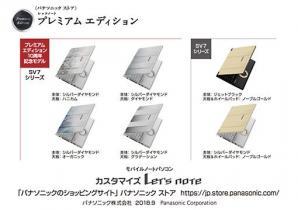モバイルパソコン「カスタマイズLet's note」パナソニックストア限定モデル発売