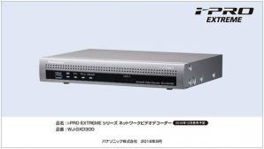 i-PRO EXTREME(アイプロ エクストリーム)シリーズ ネットワークビデオデコーダー WJ-GXD300を発売
