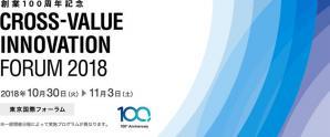 パナソニック創業100周年記念「クロスバリューイノベーションフォーラム2018」の概要とみどころ