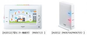 「HOME IoT」の中核機器「AiSEG2」を機能強化
