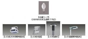 水銀ランプの生産を終了、LED照明器具へのリニューアル提案を強化