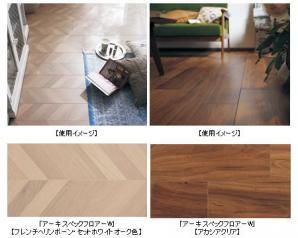 床材を一新「アーキスペック」シリーズと「ベリティス」シリーズを発売