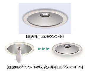 埋込穴直径400 mm 「高天井用LEDダウンライト(2000形/1500形)」を発売
