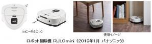ロボット掃除機「RULO mini(ルーロ ミニ)」を発売