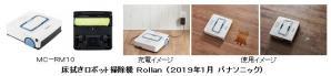 床拭きロボット掃除機「Rollan(ローラン)」を発売