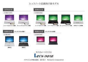 モバイルパソコン「Let's note」個人店頭向け春モデル発売