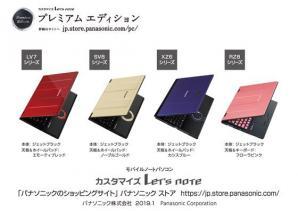 モバイルノートパソコン「カスタマイズLet's note」パナソニック ストア春モデルを発売
