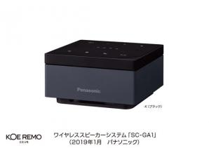 ワイヤレススピーカーシステム「コエリモ」SC-GA1を発売