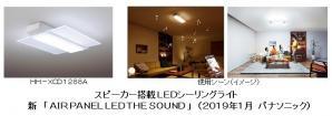 スピーカー搭載 LEDシーリングライト 新「AIR PANEL LED THE SOUND」を発売