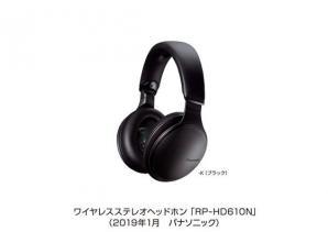 ワイヤレスステレオヘッドホン RP-HD610Nを発売