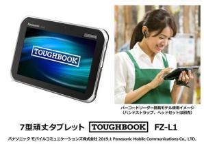 7型頑丈タブレット「TOUGHBOOK(タフブック)」FZ-L1を発売