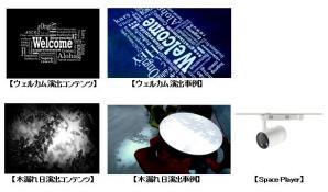 スポットライト型プロジェクター「Space Player」のユーザー向け無料コンテンツを提供開始