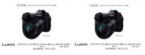 デジタルカメラ「LUMIX」DC-S1R/DC-S1 発売