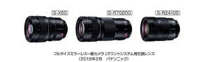 フルサイズミラーレス一眼カメラ Lマウントシステム用交換レンズ 3本を発売