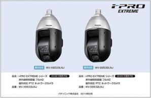 i-PRO EXTREME(アイプロ エクストリーム)シリーズ 赤外線照明搭載PTZネットワークカメラ 2機種を発売