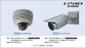 i-PRO EXTREME(アイプロ エクストリーム)シリーズ 4Kネットワークカメラ 2機種を発売