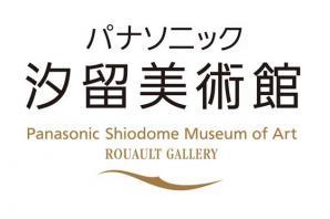 パナソニック 汐留ミュージアムの名称を「パナソニック汐留美術館」に変更