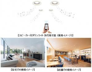 広い空間に音を広げる、スピーカー付ダウンライト 多灯用子器を発売
