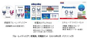 東京2020 オリンピック・パラリンピック 特別パック ブルーレイディスク(TM)、乾電池、充電器セットを限定発売