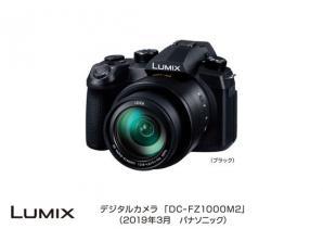 デジタルカメラ「LUMIX」DC-FZ1000M2 発売