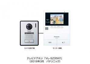 テレビドアホン VL-SZ35KFを発売