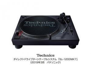 テクニクス ダイレクトドライブターンテーブルシステム SL-1200MK7を発売