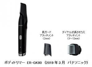 ボディトリマー ER-GK80を発売