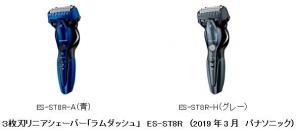 3枚刃リニアシェーバー「ラムダッシュ」3機種を発売