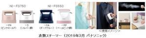 衣類スチーマー NI-FS750/FS550を発売