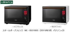 スチームオーブンレンジ 「3つ星 ビストロ」NE-BS1600を発売