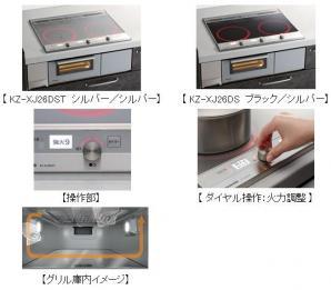 IHクッキングヒーター ビルトインタイプ「XJシリーズ」を発売