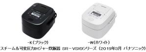 スチーム&可変圧力IHジャー炊飯器「Wおどり炊き」SR-VSX9シリーズを発売