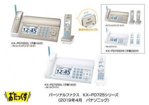 パーソナルファクス「おたっくす」KX-PD725シリーズを発売