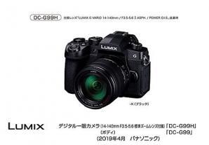 デジタルカメラ「LUMIX」DC-G99発売