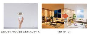 新開発のLEDフラットランプ搭載 住宅用ダウンライトを発売