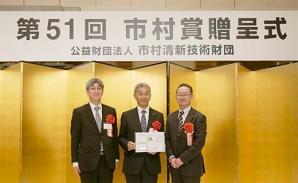 「交通系ICカードに幅広く普及した低消費電力強誘電体メモリの開発と実用化」で市村産業賞 功績賞を受賞