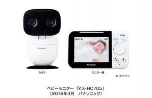 ホームネットワークシステム「スマ@ホーム システム」ベビーモニター KX-HC705を発売