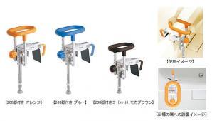 ユニットバス専用手すり「入浴グリップ ユクリア」3タイプを発売