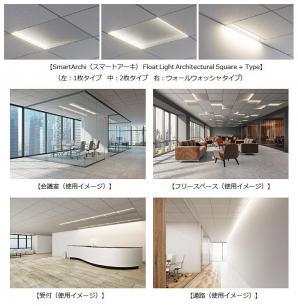 建築照明器具 SmartArchi(スマートアーキ)スクエアプラスタイプを発売