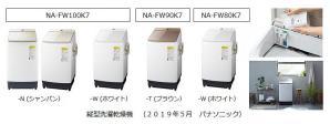 縦型洗濯乾燥機 NA-FW100K7他 3機種を発売
