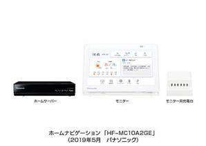 ホームナビゲーション HF-MC10A2GEを発売