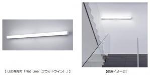 省エネ性と意匠性を兼ね備えたLED階段灯「フラットライン」を発売