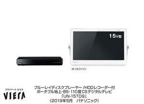 ポータブルテレビ「プライベート・ビエラ」UN-15TD9を発売