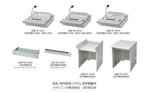 校内放送システム 音声調整卓 WL-SA200シリーズを発売