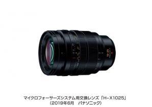 マイクロフォーサーズシステム用交換レンズ H-X1025 を発売<LEICA DG VARIO-SUMMILUX 10-25mm/F1.7 ASPH.>