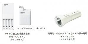 USB入出力付急速充電器 BQ-CC87L/乾電池エボルタNEO付きLED懐中電灯 BF-BG44を発売